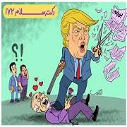 فیلم طنز دکتر سلام قسمت 172.jpg (180×180)