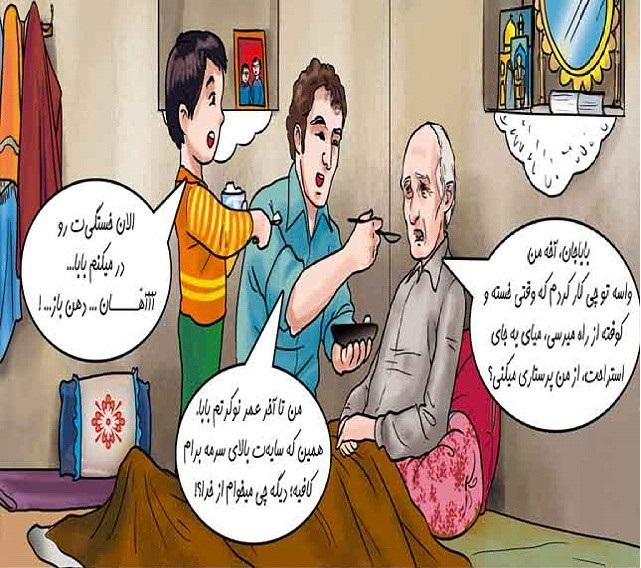 رفتار با پدر و مادر