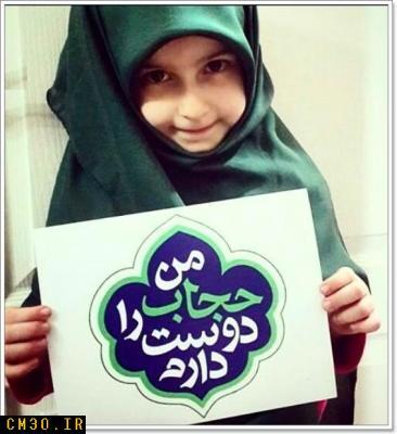 من حجاب را دوست دارم.jpg (366×400)