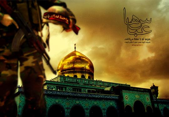 مدافعان حرم حضرت زینب 1.jpg (540×374)
