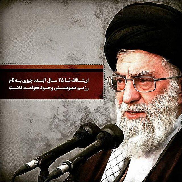 رژیم صهیونیستی ۲۵ سال آینده را نخواهد دید.jpg (640×640)