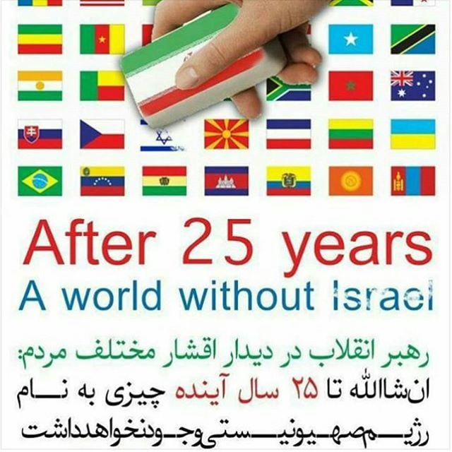 ان شاالله تا 25 سال آینده چیزی به نام رژیم صهیونبیستی وجود نخواهد داشت.jpg (640×640)