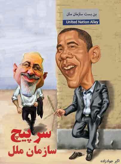 ظریف و اوباما-1.jpg (405×550)