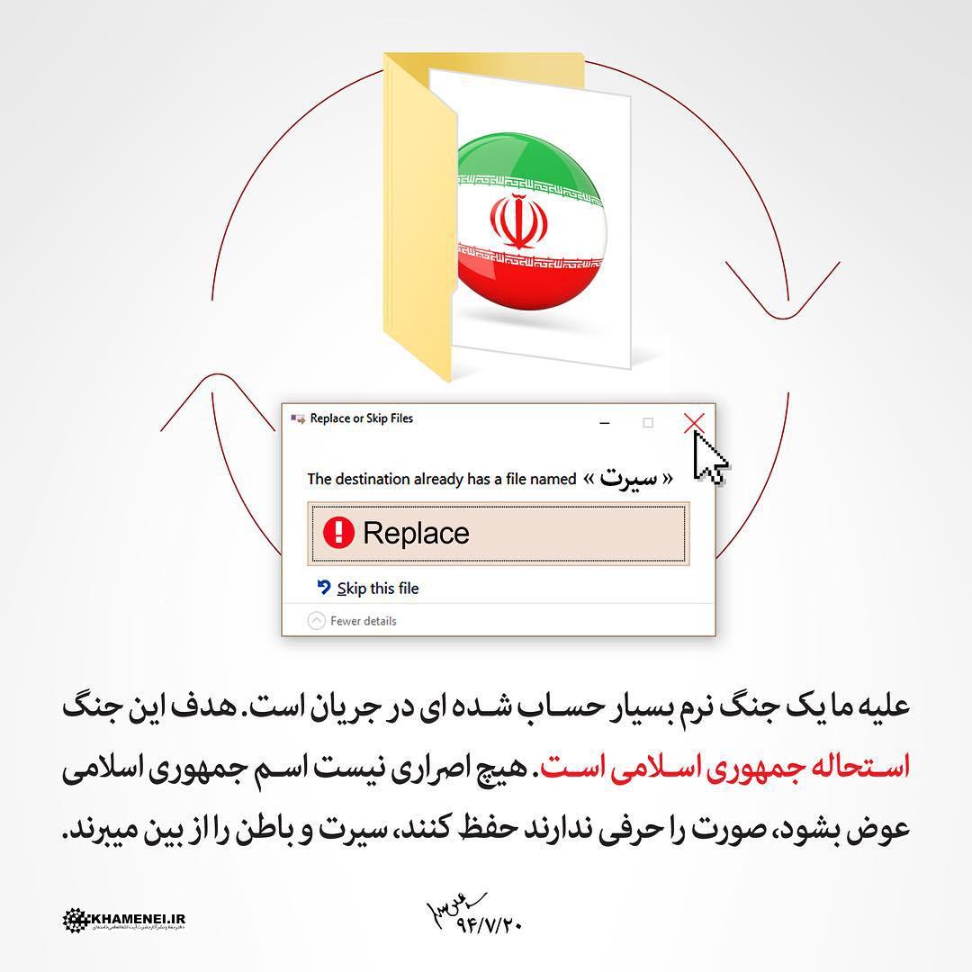 استحاله جمهوری اسلامی ایران از منظر امام خامنه ای