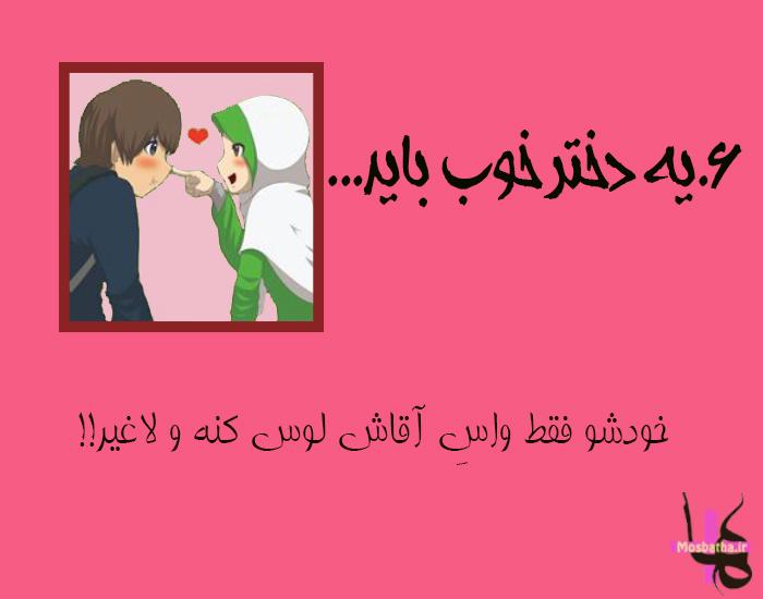 یه دختر خوب باید چه ویژگی داشته باشه6.jpg (700×550)