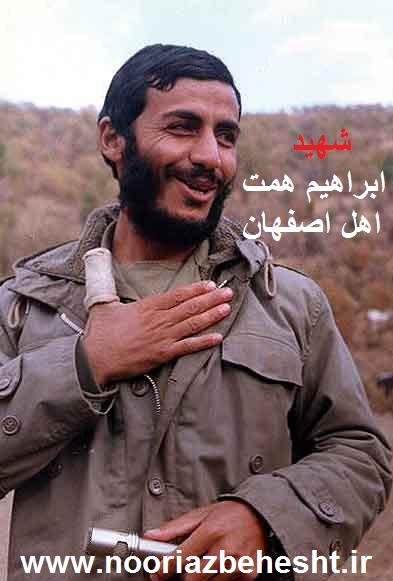 شهید ابراهیم همت.jpg (393×581)