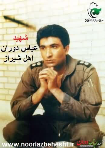 شهید عباس دوران.jpg (347×491)