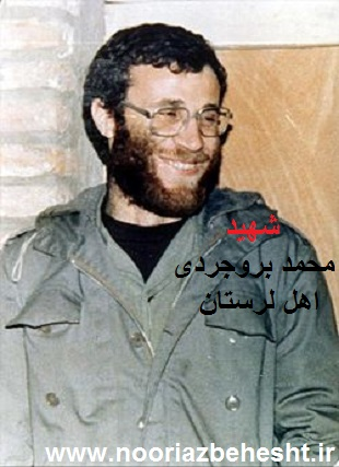 شهید محمد بروجردی.jpg (310×427)