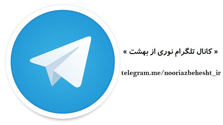 کانال تلگرام کلیپ بچه