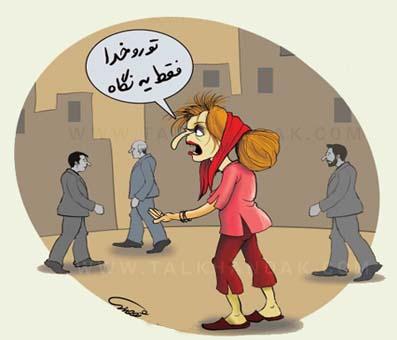 بد حجابی 3.jpg (397×340)