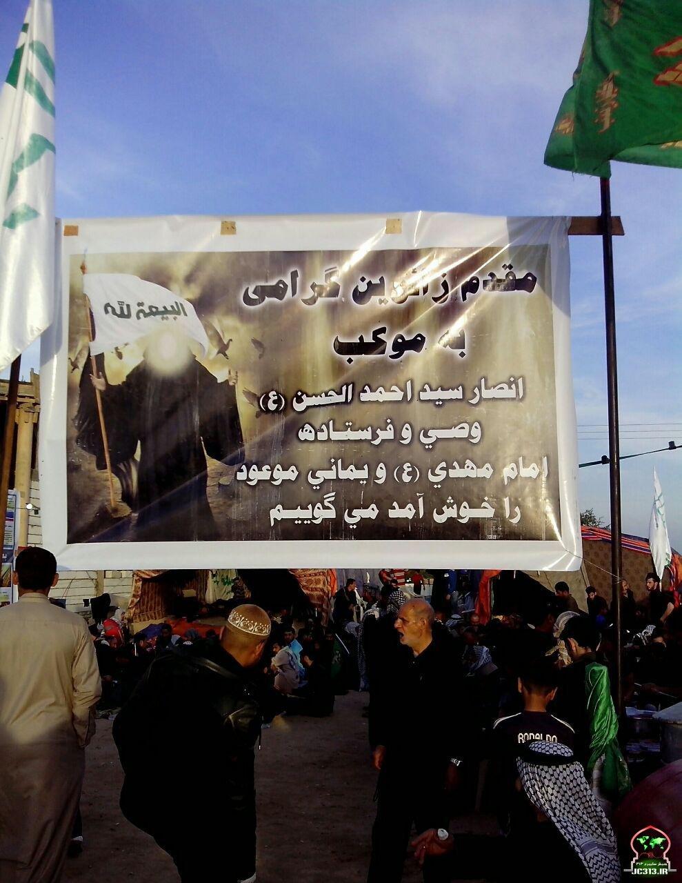 عکس فتنه موکب احمدالحسن وصی و فرستاده امام مهدی در پیاده روی اربعین 1.jpg (989×1280)